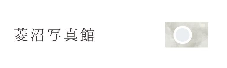 菱沼写真館
