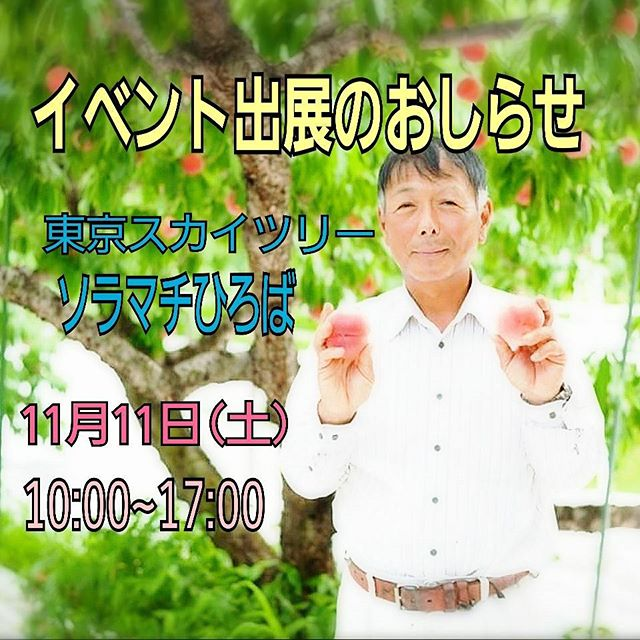 ★告知その②★またまたイベント出展のお知らせです明日、11日(土)東京スカイツリータウンソラマチひろばにおいて開催される「Host Town Lineups」に出展いたします!採れたてのりんごを販売するほか、大好評の桃ジュース「のむもも」や新商品の「りんごゼリー」も取り扱っております当農園の他にも、全国各地から美味しい物が勢揃いいたしますので、お近くにお越しの際は是非ともお立ち寄りください#東京スカイツリー#ソラマチ#イベント#東京2020#ホストタウン#福島県#福島市#スイス#会津若松市#タイ#郡山市#オランダ#いわき市#サモア#猪苗代町#ガーナ#菱沼農園#りんご#サンふじ#王林#桃#のむもも#ゼリー